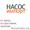 Компания Насос Импорт оптом и в розницу поставит скважинные насосы Grundfos #1206145