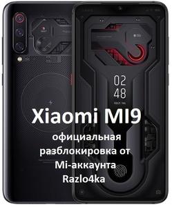 Xiaomi MI9, SE, Explorer официальная разблокировка MI аккаунта за 1-3 часа - Изображение #1, Объявление #1663050