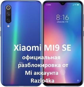 Xiaomi MI9, SE, Explorer официальная разблокировка MI аккаунта за 1-3 часа - Изображение #2, Объявление #1663050