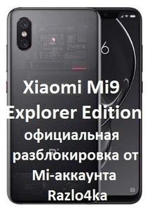 Xiaomi MI9, SE, Explorer официальная разблокировка MI аккаунта за 1-3 часа - Изображение #3, Объявление #1663050