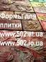 Формы Систром 635 руб/м2 на www.502.at.ua глянцевые для тротуарной и фасад 069