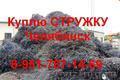 Закупаем стружку,  металлолом в Челябинске,  прием металла,  вывоз металлолома.