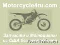 Запчасти для мотоциклов из США Магнитогорск
