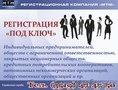 Регистрация предприятий