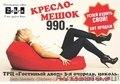 Кресло мешок в Магнитогорске, bean bag,  бескаркасная мебель Магнитогорск