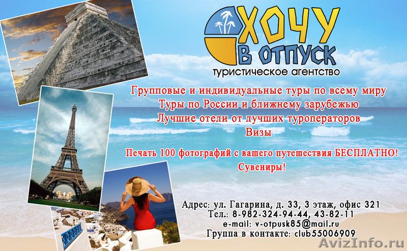 Объявления туристические услуги работа в люберцах свежие вакансии график 2 через 2 кассир