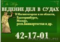 Юридические услуги в Магнитогорске