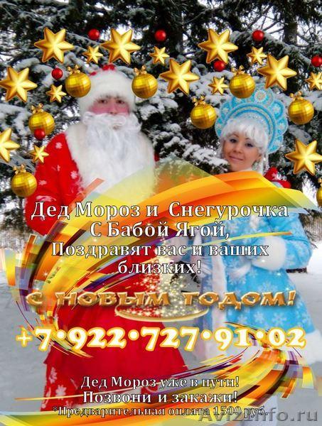Поздравление на дому дед мороз снегурочка и баба яга