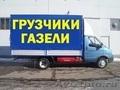 Такелаж Услуги  грузчиков.Транспорт по РФ - Изображение #1, Объявление #1292825