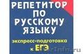 Русский язык. Сдай ЕГЭ на 5