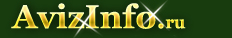 Недвижимость в Магнитогорске,сдам недвижимость в Магнитогорске,сдаю,сниму или арендую недвижимость на magnitogorsk.avizinfo.ru - Бесплатные объявления Магнитогорск