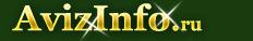 Сантехника в Магнитогорске,продажа сантехника в Магнитогорске,продам или куплю сантехника на magnitogorsk.avizinfo.ru - Бесплатные объявления Магнитогорск